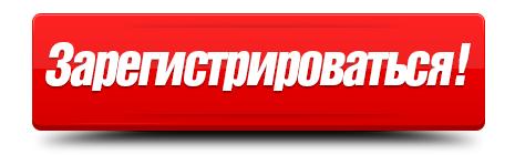 Картинки по запросу кнопка регистрации